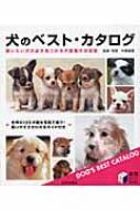 犬のベスト・カタログ
