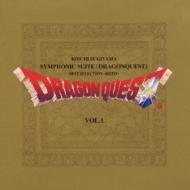 交響組曲「ドラゴンクエスト」ベスト・セレクション〜ロト編〜