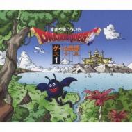 「ドラゴンクエスト」ゲーム音源大全集1