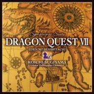 交響組曲「ドラゴンクエストVII」エデンの戦士たち