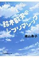 鈴木敏夫のジブリマジック 日経ビジネス人文庫