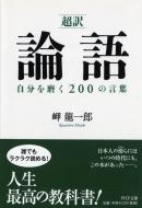 超訳 論語自分を磨く200の言葉 PHP文庫