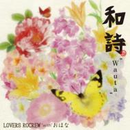 和詩-Wauta-