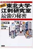 検証 東北大学・江刺研究室最強の秘密 理科少年シリーズ