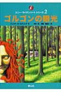 ゴルゴンの眼光 コニー・ライオンハートシリーズ