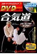 合気道パーフェクトマスター スポーツ・ステップアップDVDシリーズ