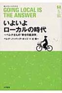 いよいよローカルの時代 ヘレナさんの「幸せの経済学」 ゆっくりノートブック