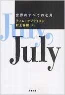 世界のすべての七月 文春文庫