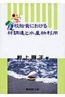 HMV&BOOKS online村上陽子/学校給食における食材調達と水産物利用