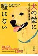 犬の愛に嘘はない 犬たちの豊かな感情世界 河出文庫
