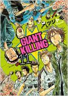 GIANT KILLING 11 モーニングKC