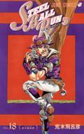 STEEL BALL RUN ジョジョの奇妙な冒険PART 7 18 ジャンプ・コミックス
