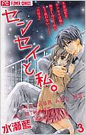センセイと私。 3 フラワーコミックス Sho-comiフラワーコミックス