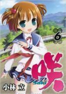 咲-SAKI-6 ヤングガンガンコミックス