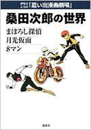 桑田次郎の世界 少年のころの思い出漫画劇場