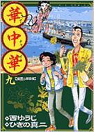 華中華 9 ビッグコミックス