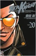 荒くれKNIGHT 20 少年チャンピオン・コミックス