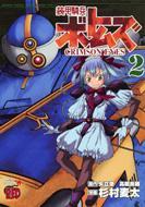 装甲騎兵ボトムズCRIMSON EYES 2 チャンピオンREDコミックス