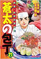 蒼太の包丁 銀座・板前修業日記 第21巻 マンサンコミックス
