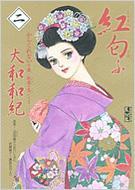 紅匂ふ 2(からくれないの章・祇園の恋 講談社漫画文庫