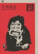 落語のピン SELECTION DVD-BOX Vol.参