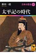 太平記の時代 日本の歴史 11 講談社学術文庫
