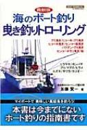 海のボート釣り 曳き釣りトローリング