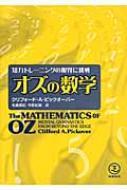 オズの数学 知力トレーニングの限界に挑戦