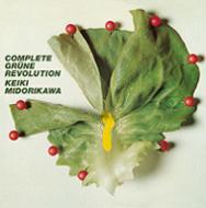 完全版「緑色革命」