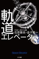 軌道エレベーター 宇宙へ架ける橋 ハヤカワ・ノンフィクション文庫