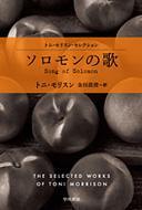 ソロモンの歌 ハヤカワepi文庫