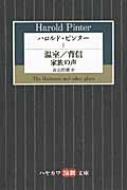 ハロルド・ピンター 1 温室/背信/家族の声 ハヤカワ演劇文庫