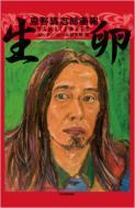 Namatamago -Imawano Kiyoshiro Gahou