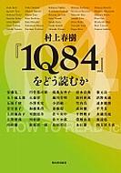 村上春樹『1Q84』をどう読むか