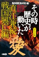 NHKその時歴史が動いたコミック版 直江兼続と戦国興亡編 ホーム社漫画文庫