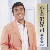 小金沢昇司 全曲集 2010