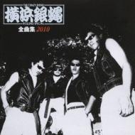 T.C.R.横浜銀蝿R.S.全曲集 2010