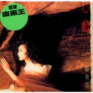 心動: Umg Reissue Series