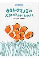 鈴木克美/カクレクマノミは大きいほうがお母さん