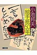 小池邦夫 絵手紙50年