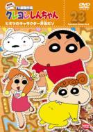 ローチケHMVクレヨンしんちゃん/クレヨンしんちゃん: Tv版傑作選: 第8期シリーズ: 23
