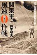 関東軍風速0作戦 対ソ気球空挺侵攻計画の全貌 光人社NF文庫