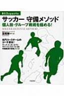 サッカー守備メソッド 個人技・グループ戦術を極める! 012sports
