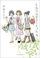 小島アジコ/となりの801ちゃん 4 特別限定版 ネクストコミックス (+dvd) (Ltd)