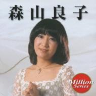 ミリオンシリーズ::森山良子