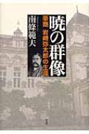 暁の群像 豪商岩崎弥太郎の生涯