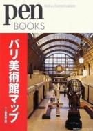 パリ美術館マップ pen BOOKS