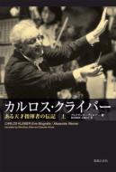 カルロス・クライバー ある天才指揮者の伝記 上