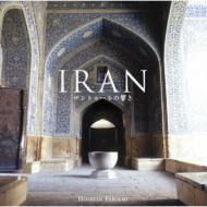 決定盤!! イランの音楽 サントゥールの響き