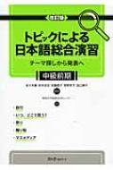 トピックによる日本語総合演習 テーマ探しから発表へ 中級前期